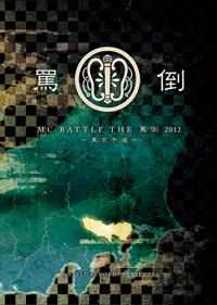 MC BATTLE THE罵倒 2012 -東京予選-