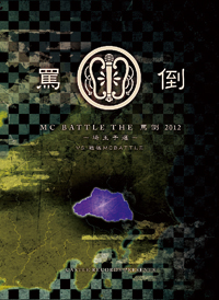 MC BATTLE THE罵倒 2012 -埼玉予選-