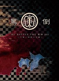 MC BATTLE THE罵倒 2012 -千葉・神奈川予選- (2DVD)