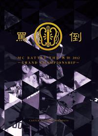 MC BATTLE THE罵倒 2012 -GRAND CHAMPIONSHIP-