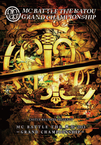 MC BATTLE THE罵倒 2013 -GRAND CHAMPIONSHIP-