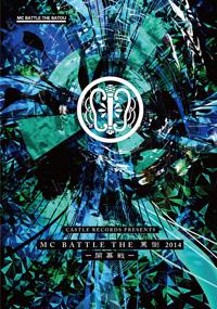 MC BATTLE THE罵倒 2014 -開幕戦-