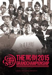 MC BATTLE THE罵倒 2015 -GRAND CHAMPIONSHIP-