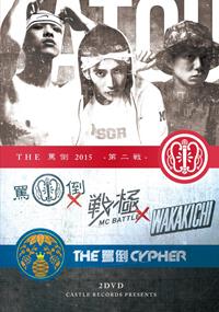 MC BATTLE THE罵倒 2015 -第二戦・CYPHER本戦- (2DVD)